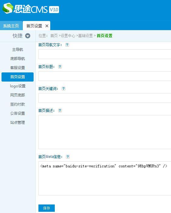 手机网页收录设置6