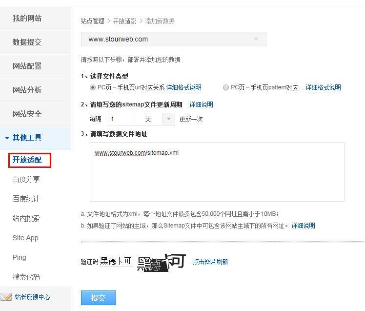 手机网页收录设置7