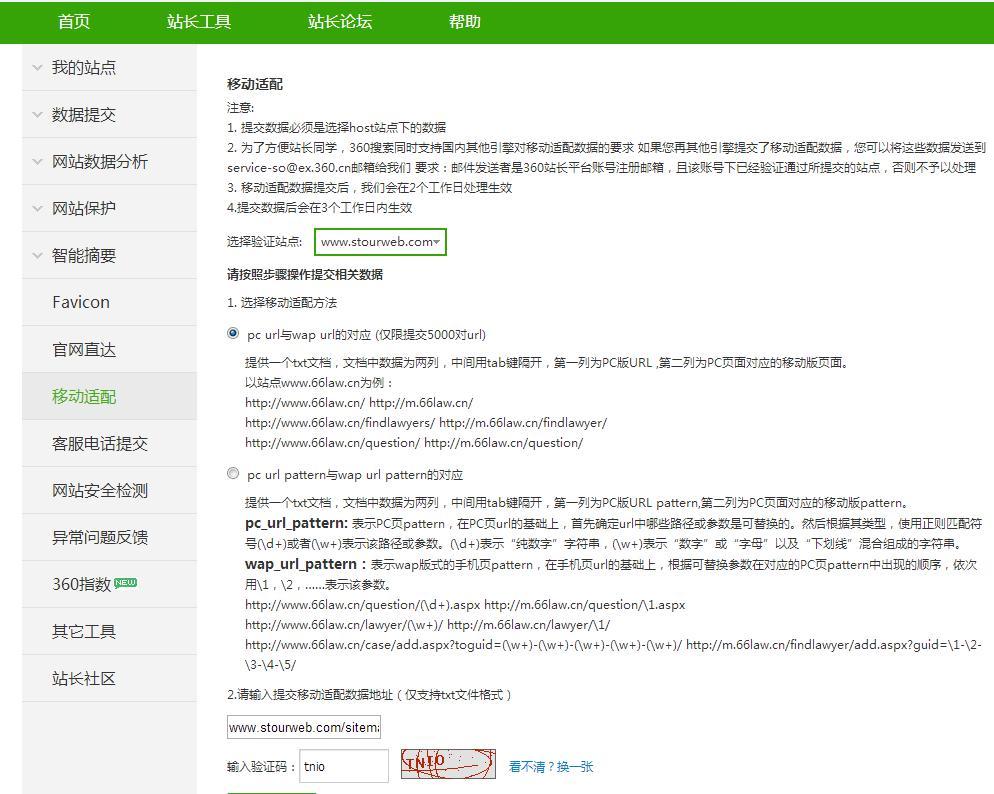 手机网页收录设置11