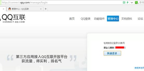 QQ快捷登录配置1