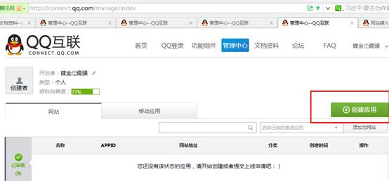 QQ快捷登录配置2