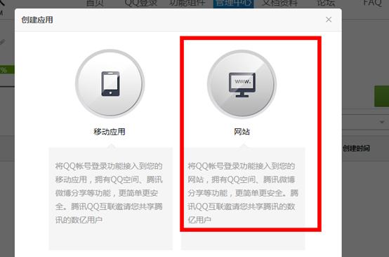 QQ快捷登录配置3