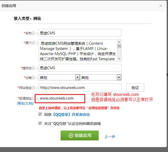 QQ快捷登录配置4