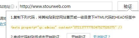 QQ快捷登录配置5