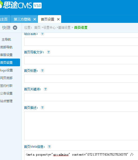 QQ快捷登录配置7