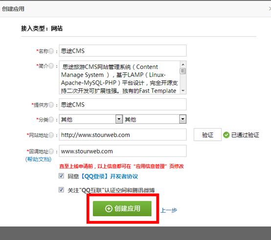 QQ快捷登录配置8