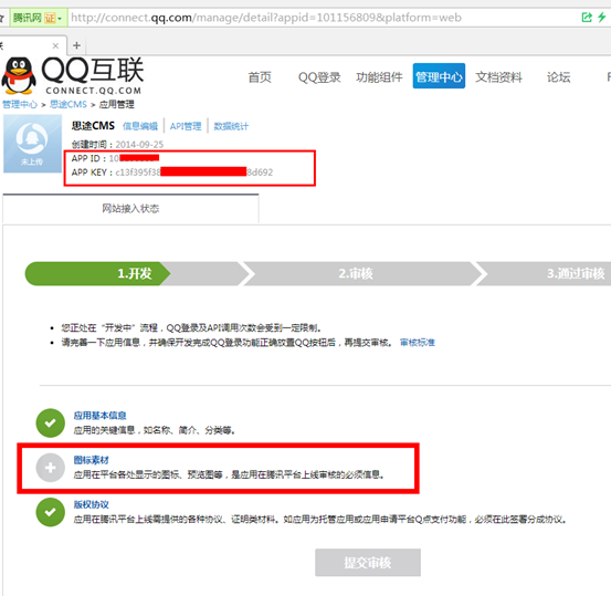 QQ快捷登录配置9