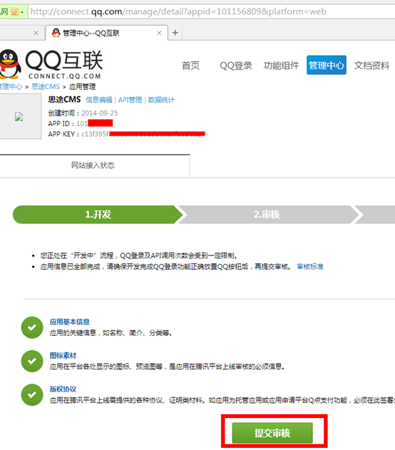 QQ快捷登录配置12