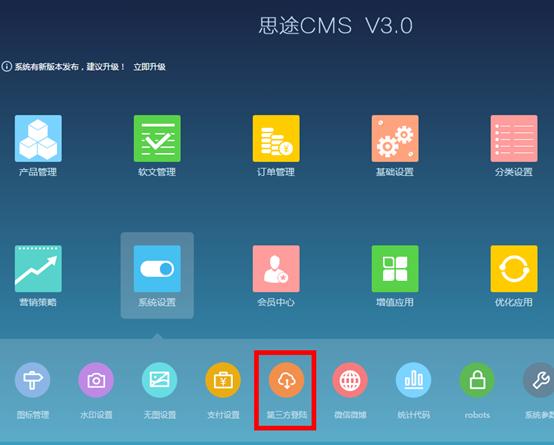 QQ快捷登录配置13