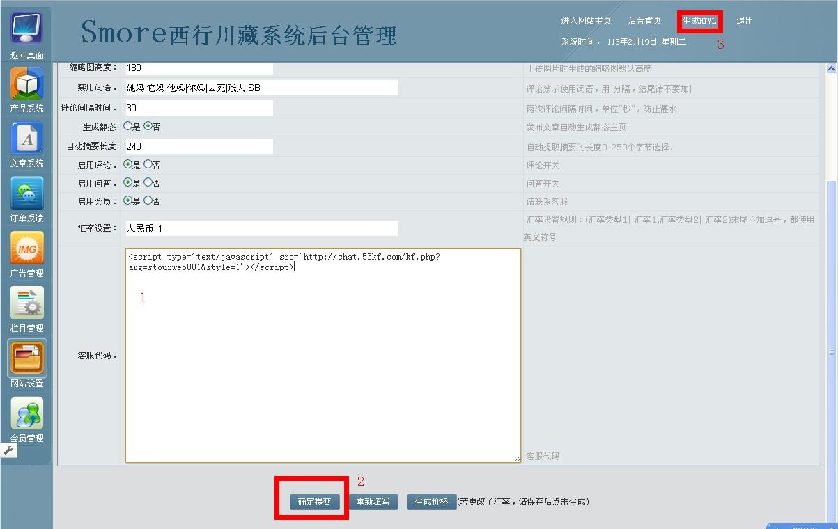 添加客服代码生成网页