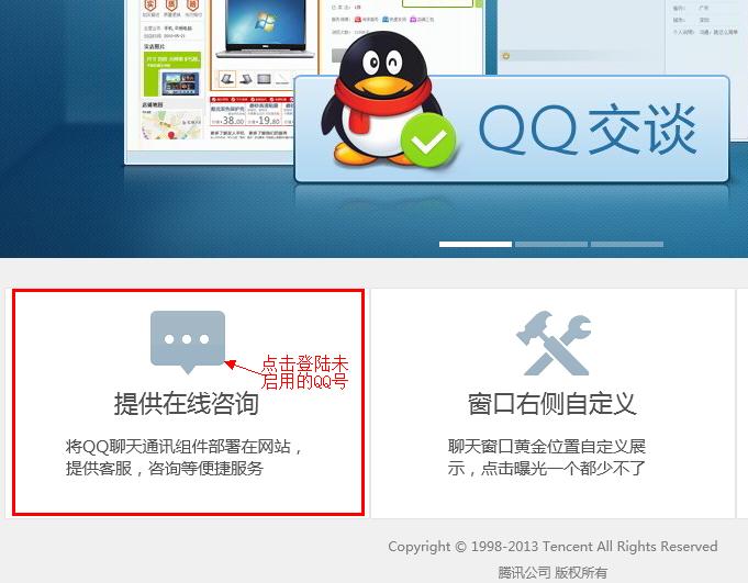 QQ状态未启用怎么办的解决示意图