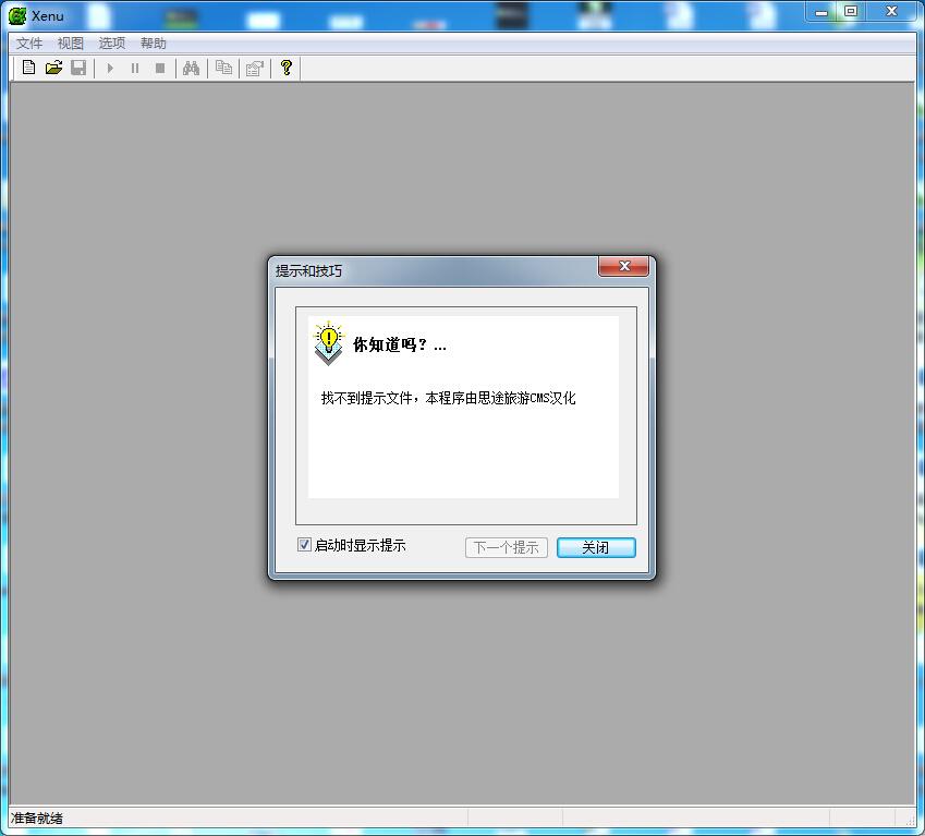 Xenu 1.3.8 汉化中文绿色版