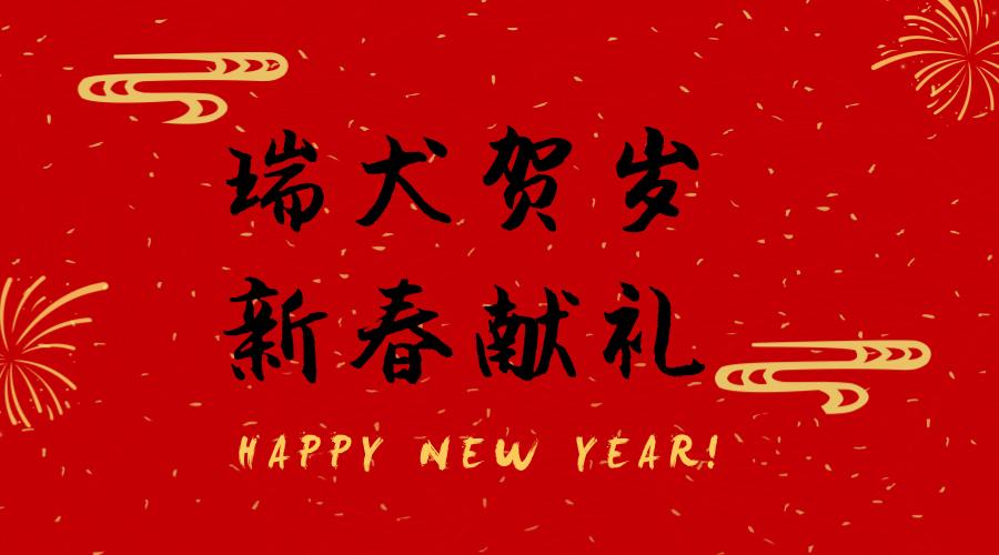 新春特惠,好礼奉上,思途祝你来年更旺!