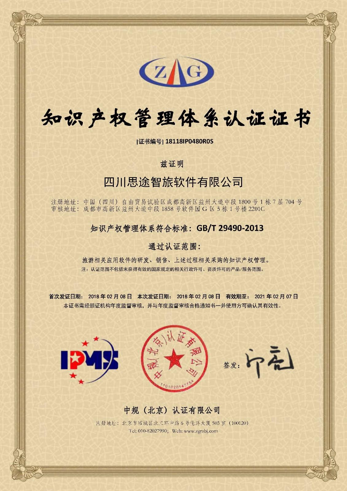 热烈祝贺思途智旅通过国家知识产权管理体系认证