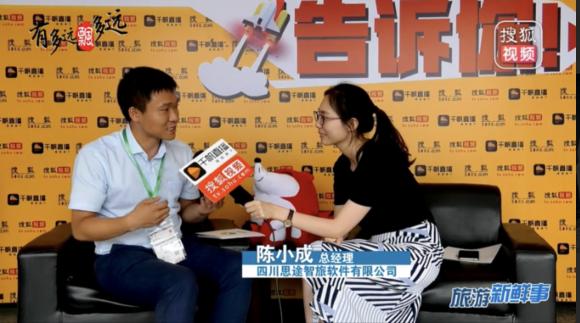 专访思途智旅创始人陈小成:打破传统旅游产业链,构建全新智慧旅游域