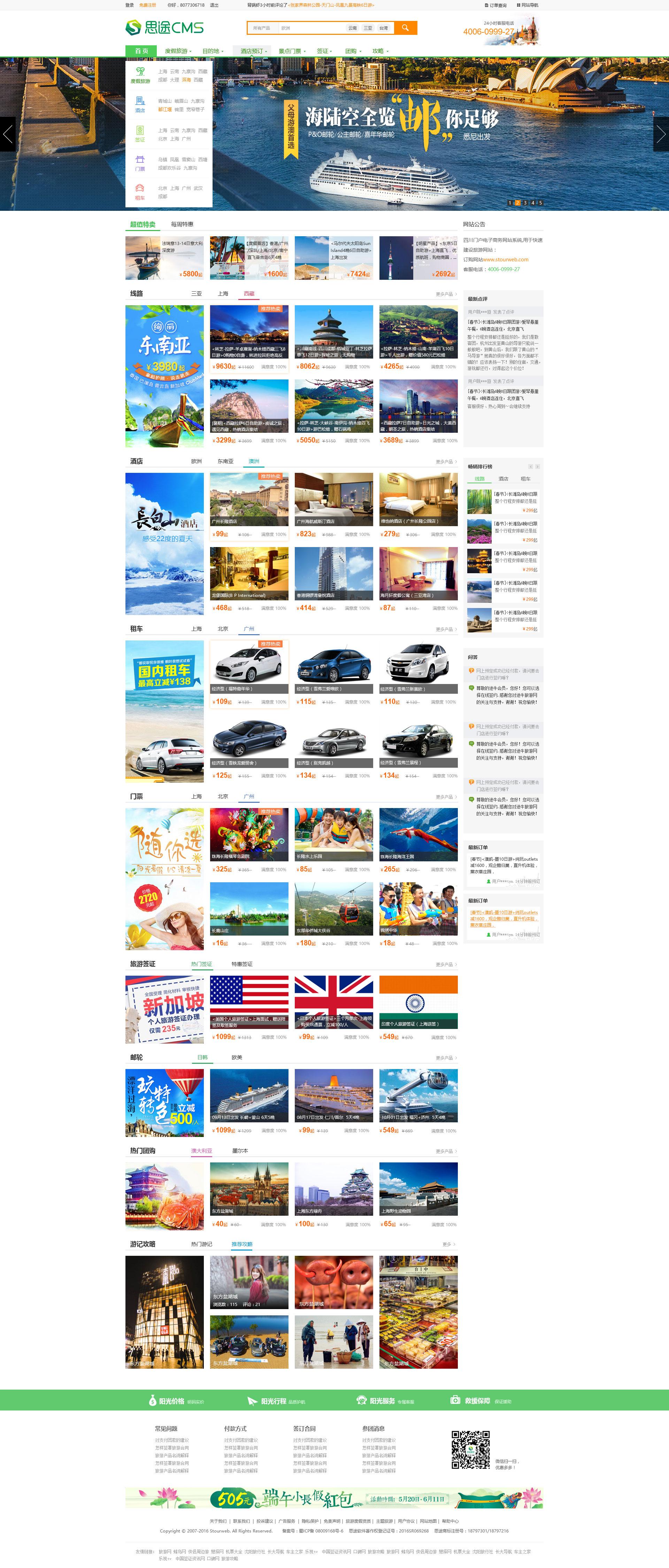PHP旅游网站模板免费下载图片