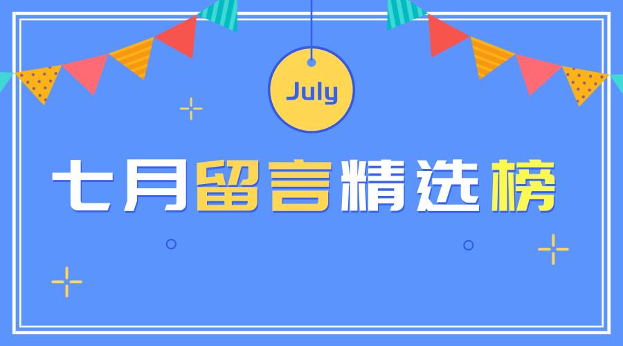 思途CMS公众号7月获奖名单