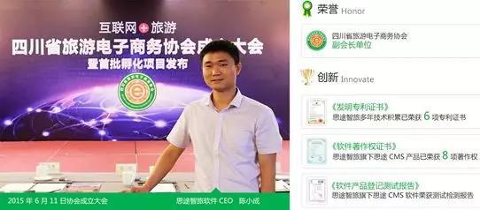 启迪之星专访思途智旅创始人陈小成:前行十余载,整合再出发