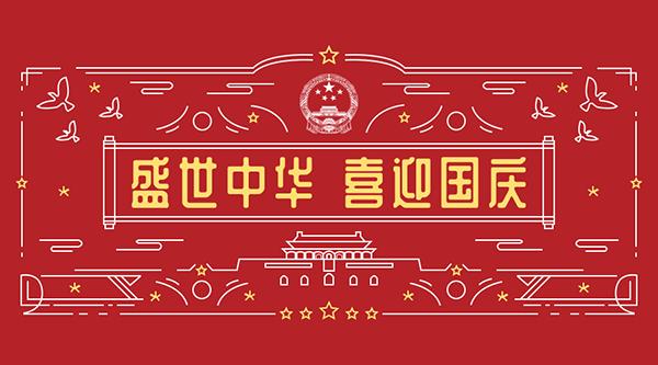 思途智旅国庆通知.png