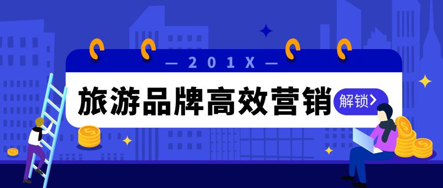 旅游品牌_新版公众号首图_2018.10.25.jpg