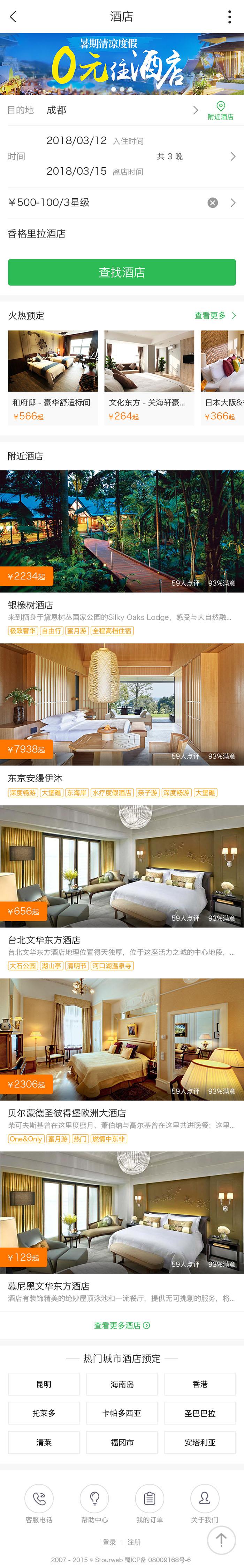 酒店4.jpg