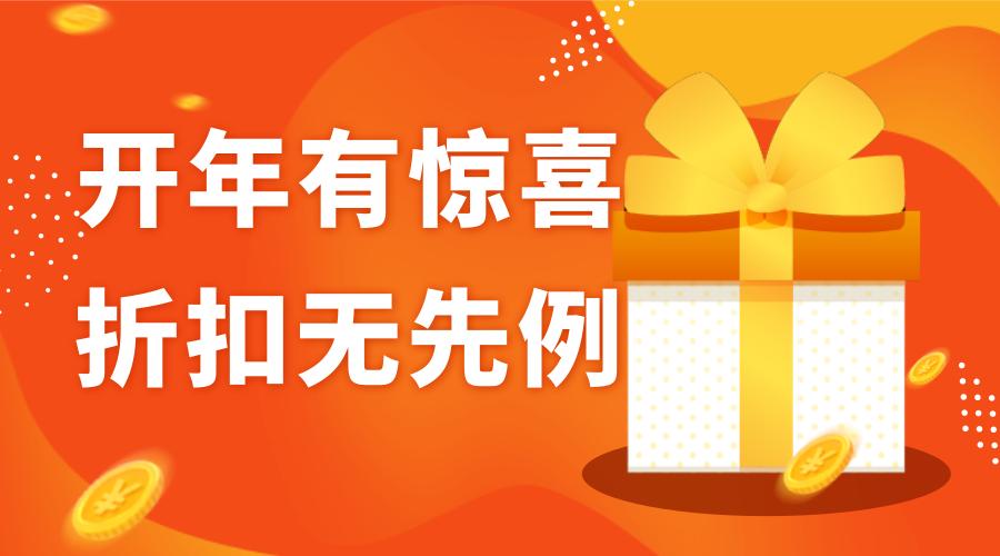 思途新年福利第一波:6.6折空前折扣,早买更优惠!
