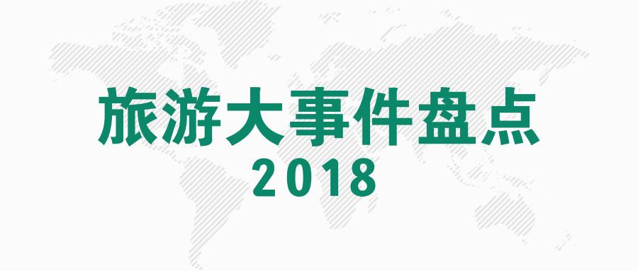 2018十大旅游热点事件