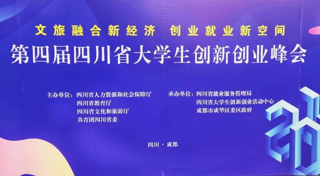 """思途智旅CEO陈小成受聘为四川省大学生创新创业导师团""""文旅专委会""""导师"""