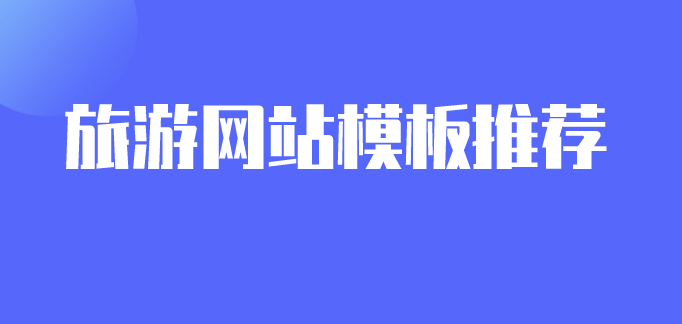 旅游网站模板.png