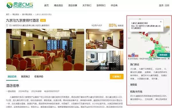 酒店PC页面.jpg