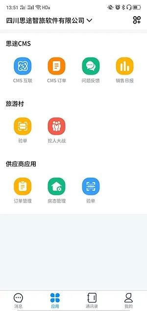 智旅互联8.webp.jpg
