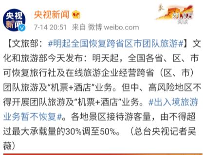 央视新闻-跨省游恢复.png