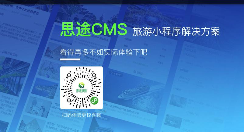 思途CMS旅游小程序支持自由组合购买.png