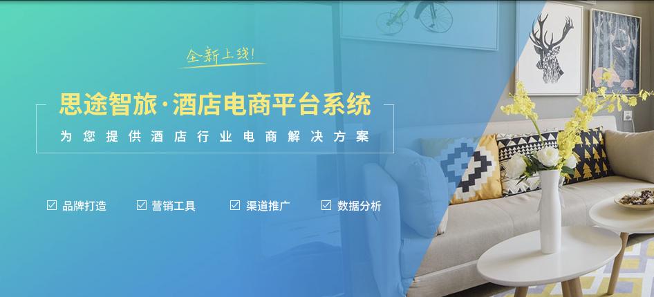 思途智旅酒店电商平台系统
