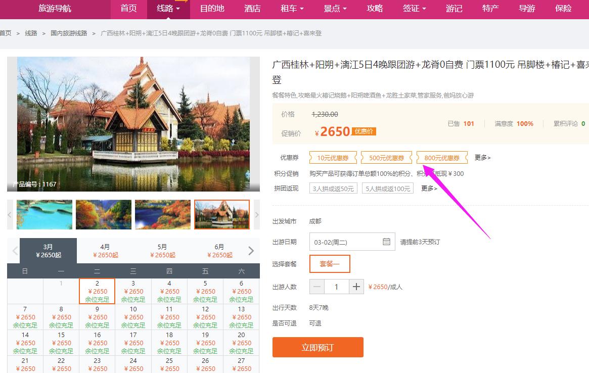 产品详情页显示优惠券.png