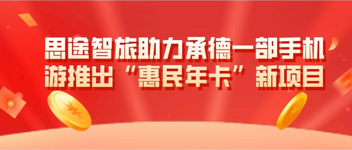 """思途智旅助力承德一部手机游推出""""惠民年卡""""新项目"""