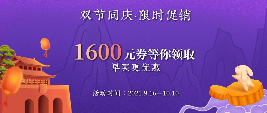 【活动中】2021双节大促,全场低至5.5折,早买更优惠!