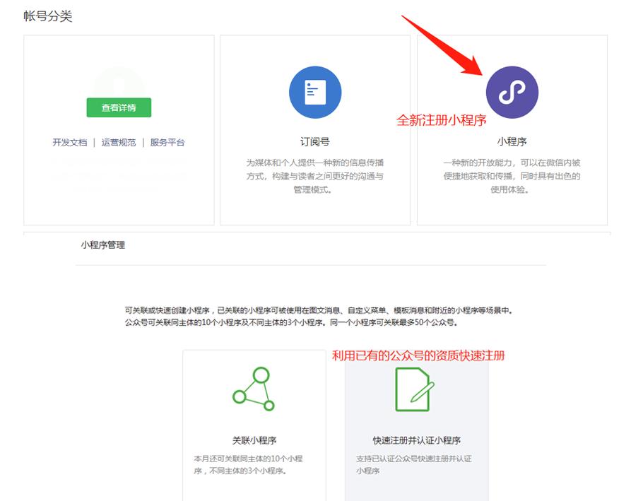 第一步:注册小程序.png