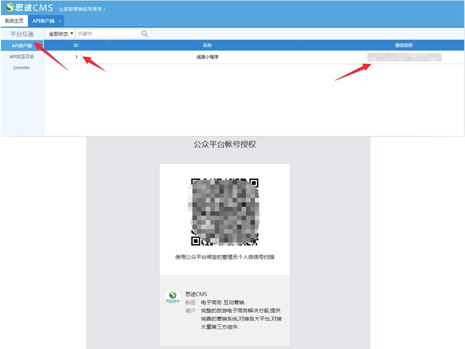 第二步:关联授权小程序.png